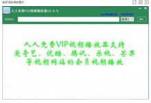 冷门资源:一款软件,所以视频软件VIP一网打尽