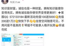 冷门见识:QQ刷钻骗局