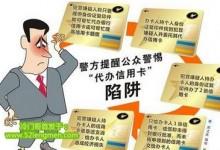 冷门暴利行业:收集营业执照,代办信用卡(附带解析几个代办骗局)