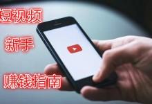 冷门项目:个人新手短视频赚钱指南(坚持几月,月入过万)