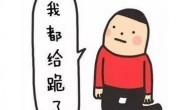 """冷门暴利行业:我只想安静的做一个""""红包乞丐"""""""